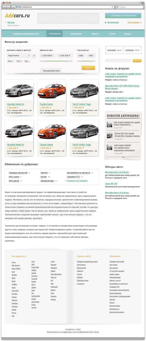 макет сайта доски авотообъявлений