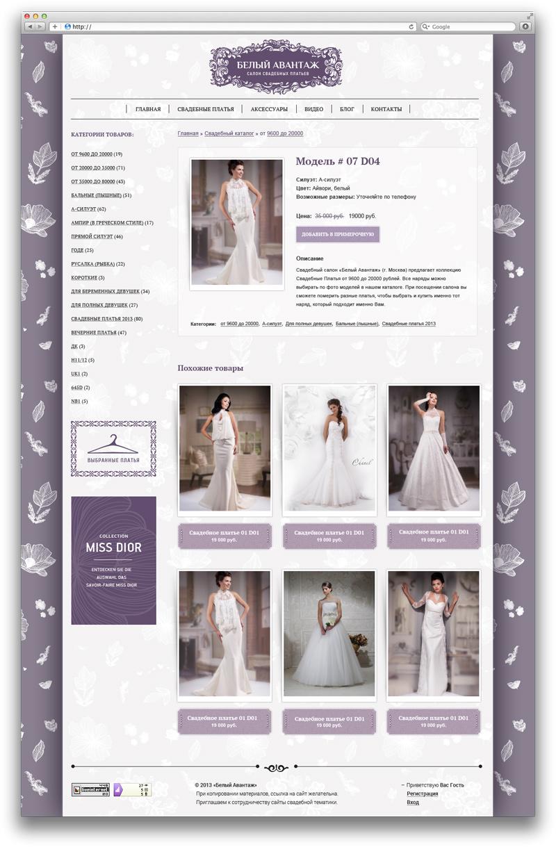"Дизайн сайта свадебного салона ""Белый Авантаж"""