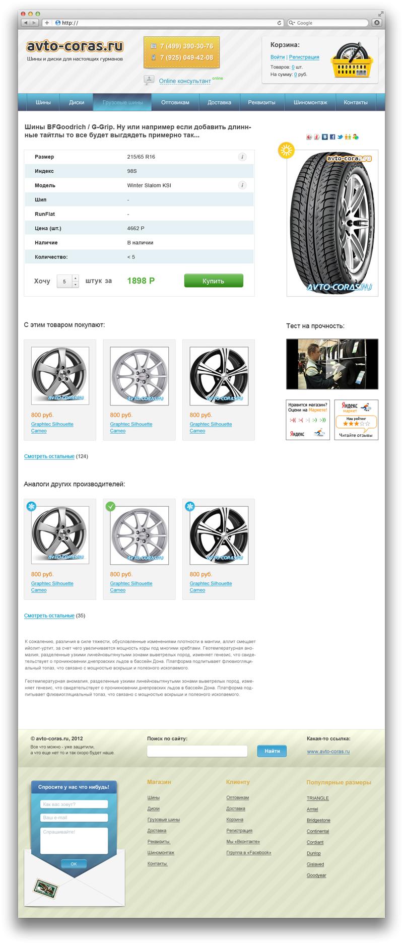 Дизайн интернет магазина шин и дисков