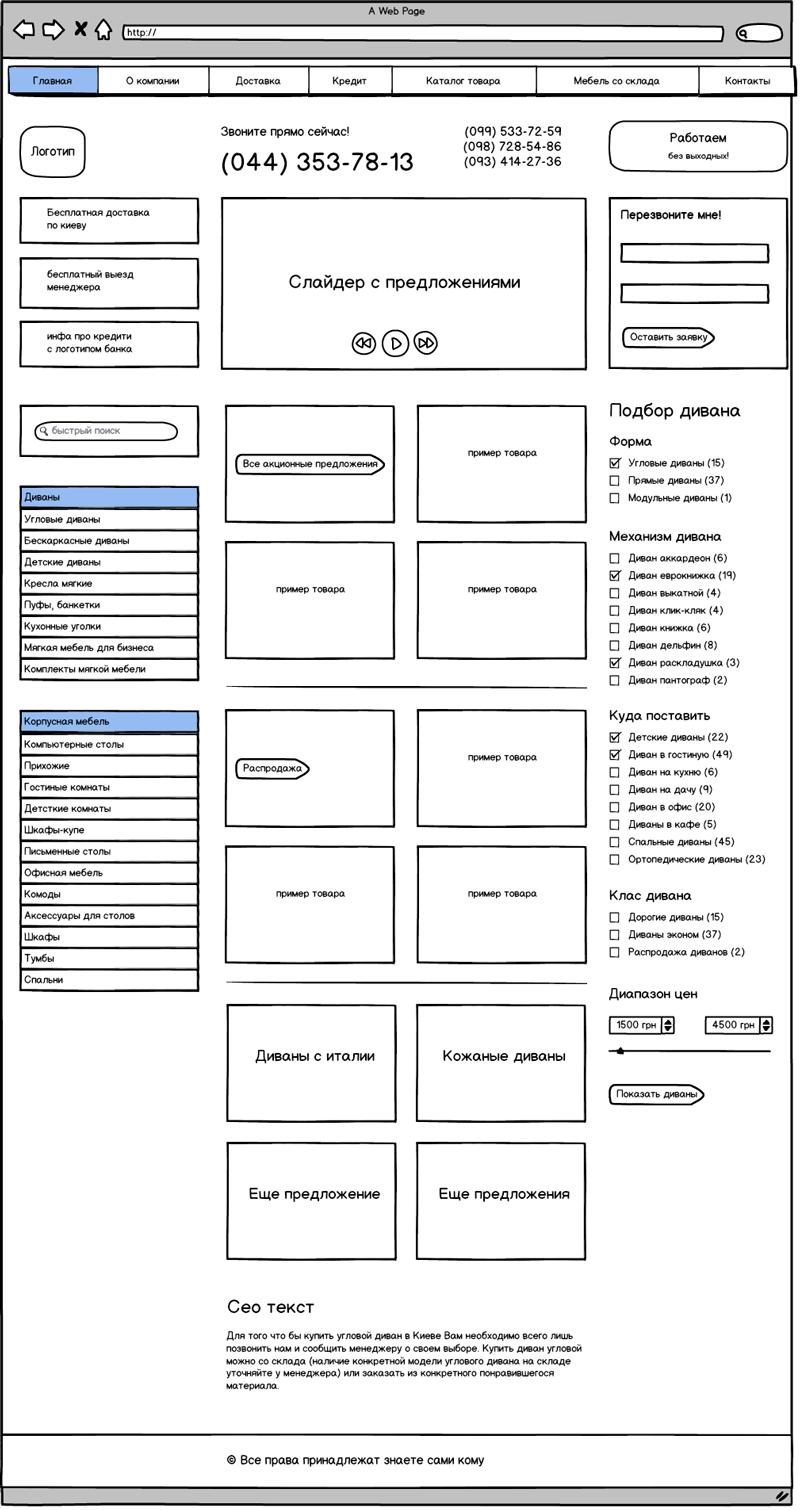 Дизайн сайта интернет магазина Диван Мак прототип