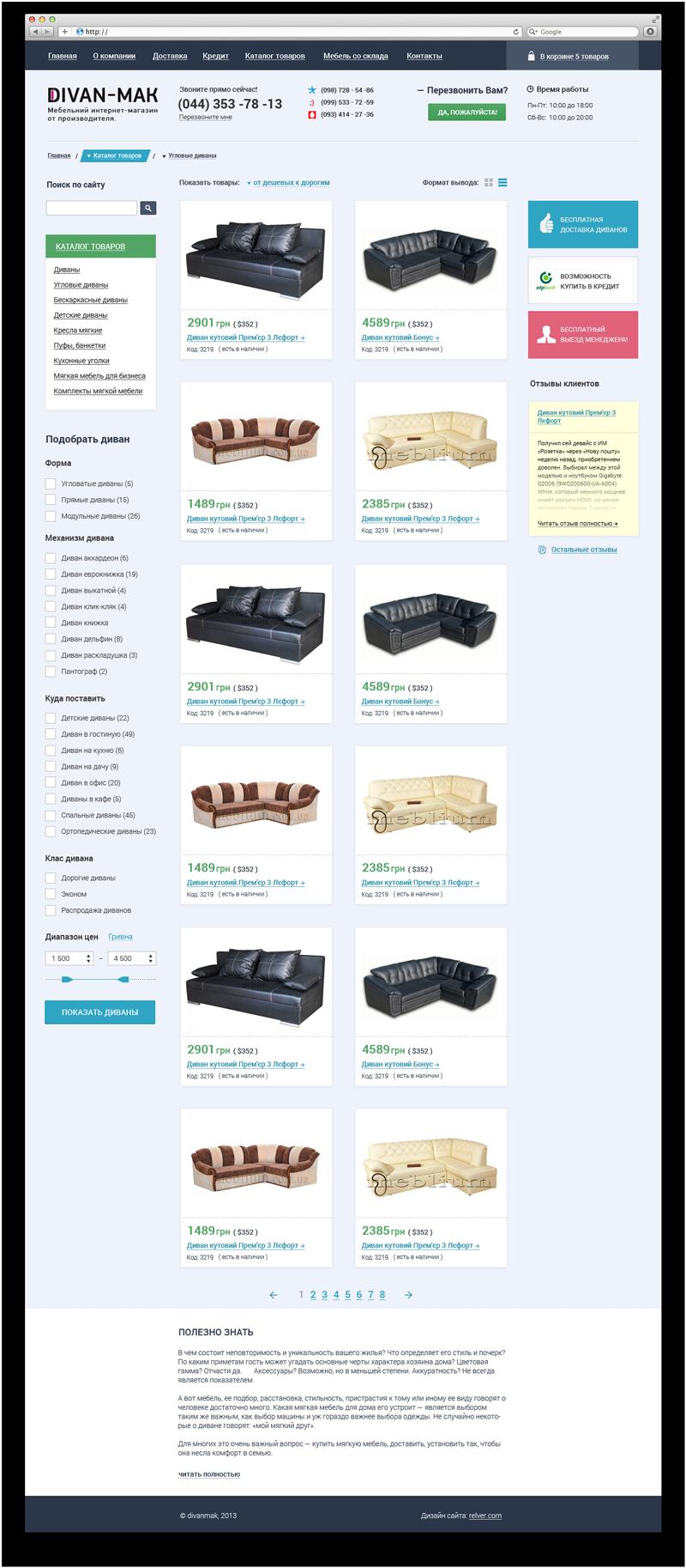 Дизайн сайта интернет магазина Диван Мак 2