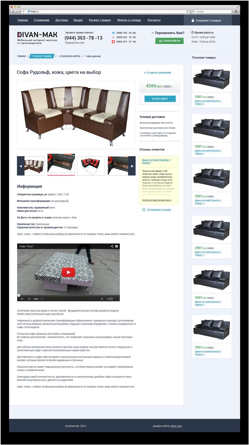 Дизайн сайта интернет магазина Диван Мак 3