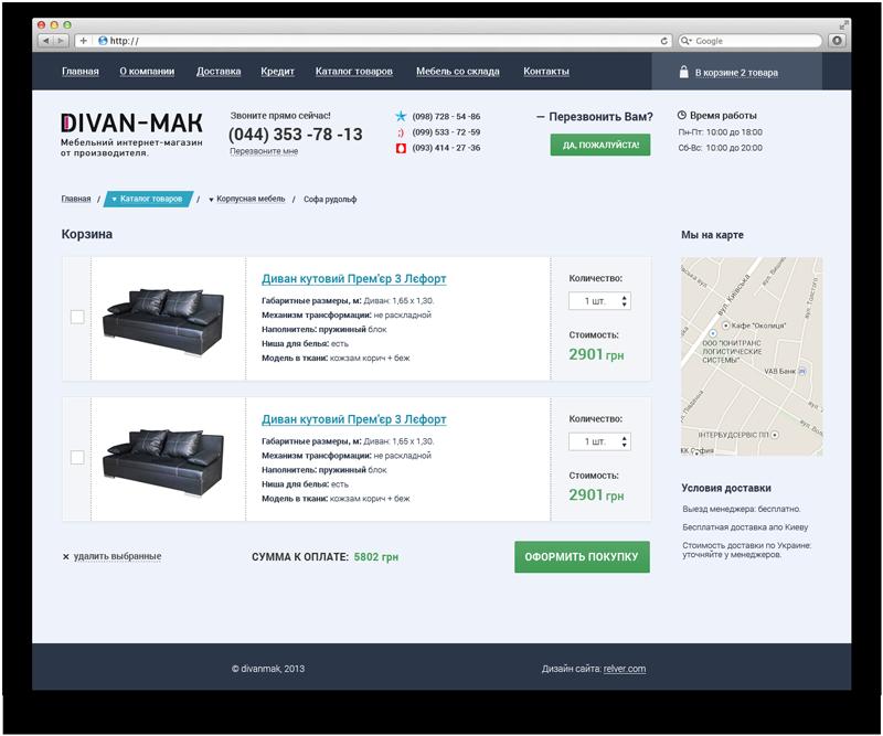 Дизайн сайта интернет магазина Диван Мак 4