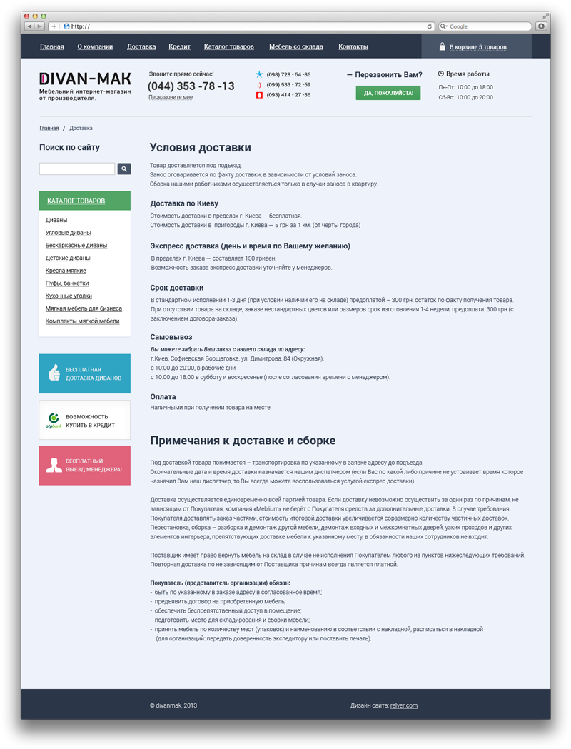 Дизайн сайта интернет магазина Диван Мак 5