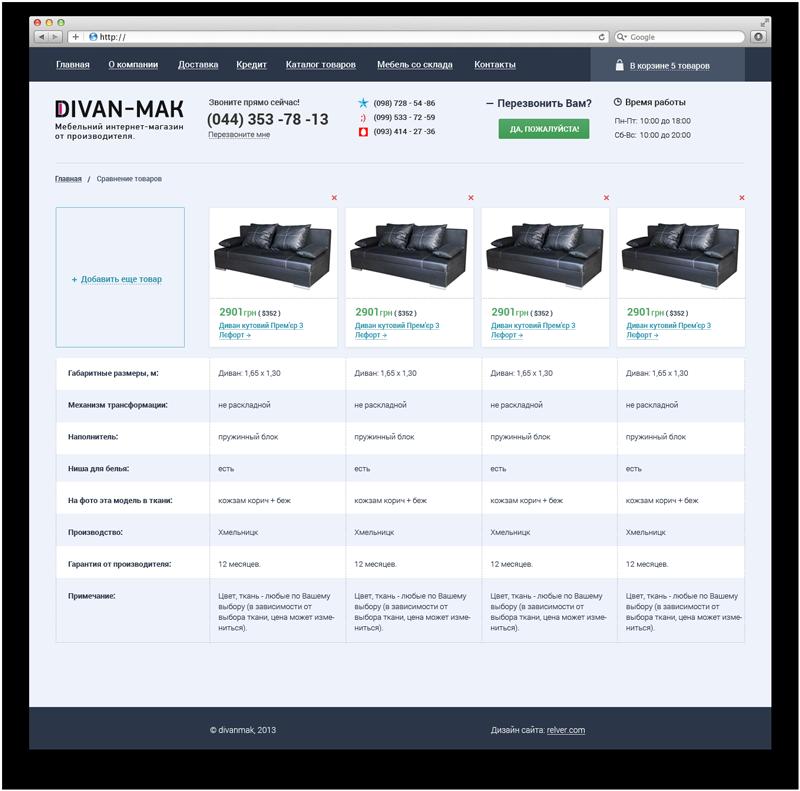 Дизайн сайта интернет магазина Диван Мак6