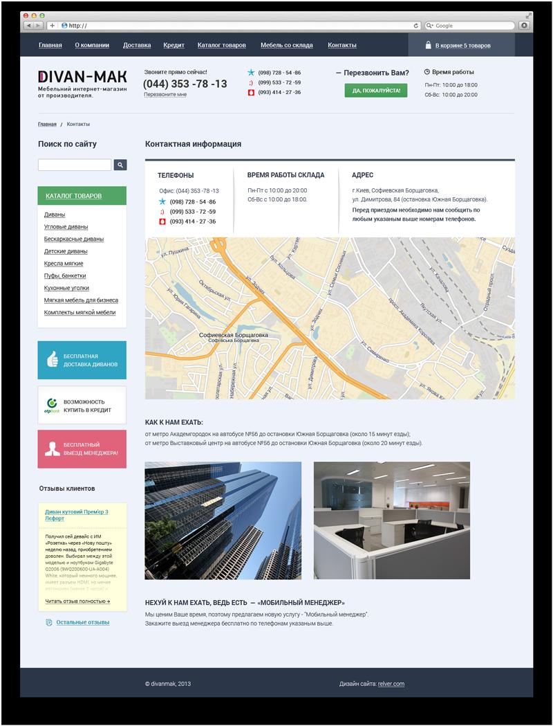Дизайн сайта интернет магазина Диван Мак